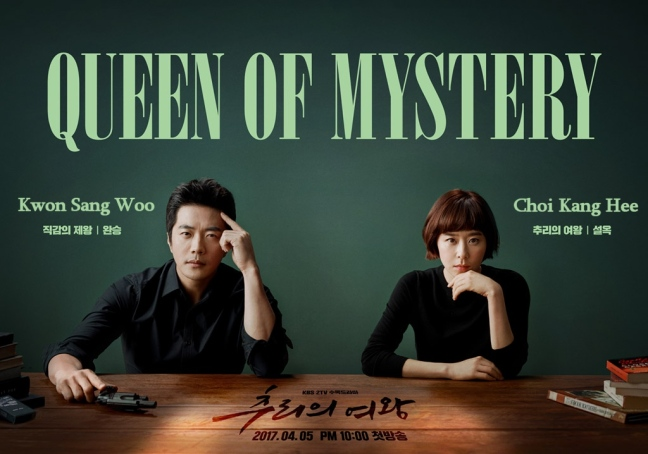 mystery-queen-header